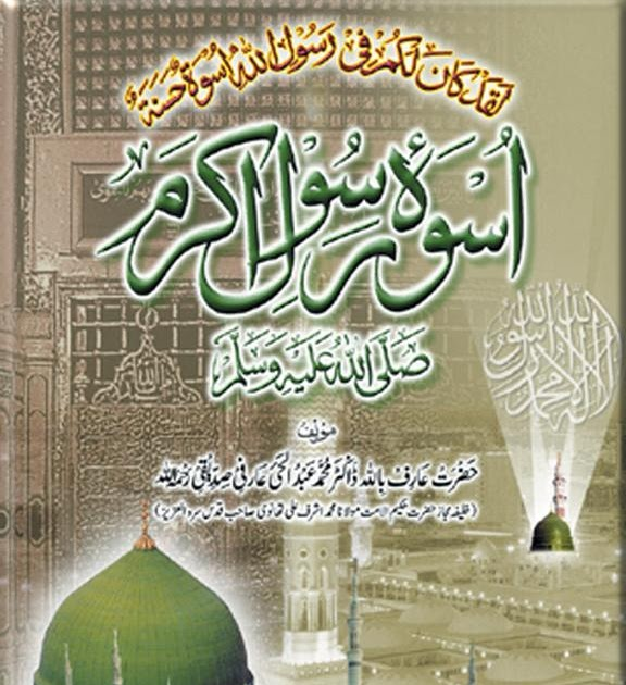 bukhari shareef in english pdf download