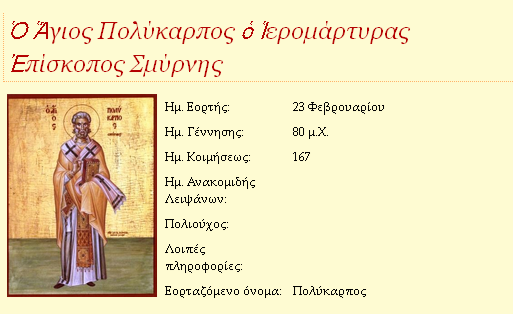 http://www.synaxarion.gr/gr/sid/2225/sxsaintinfo.aspx