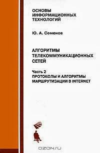 Алгоритмы телекоммуникационных сетей. В 3 частях. Часть 2. Протоколы и алгоритмы маршрутизации в Internet | Ю. А. Семенов