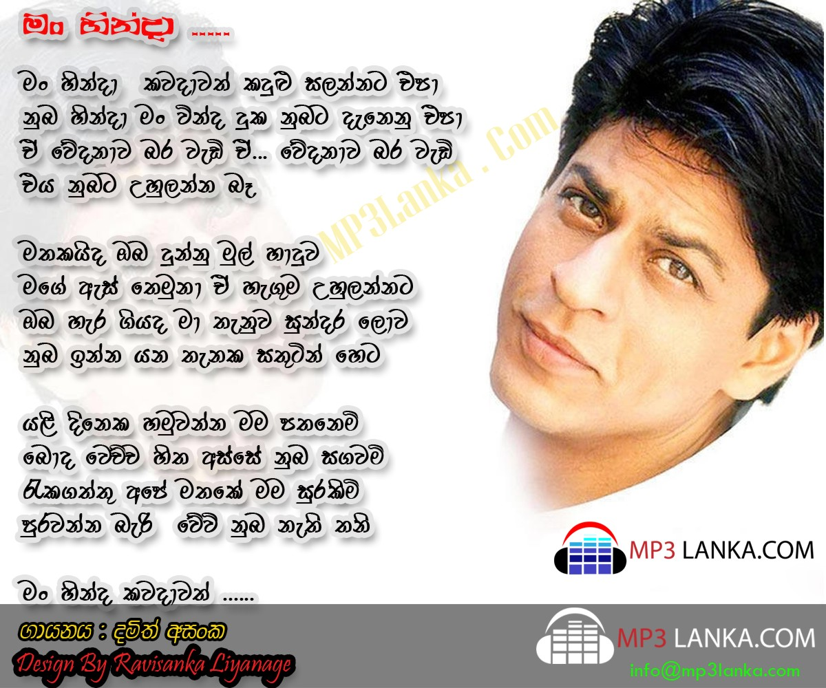 Download All Sinhala Mp3
