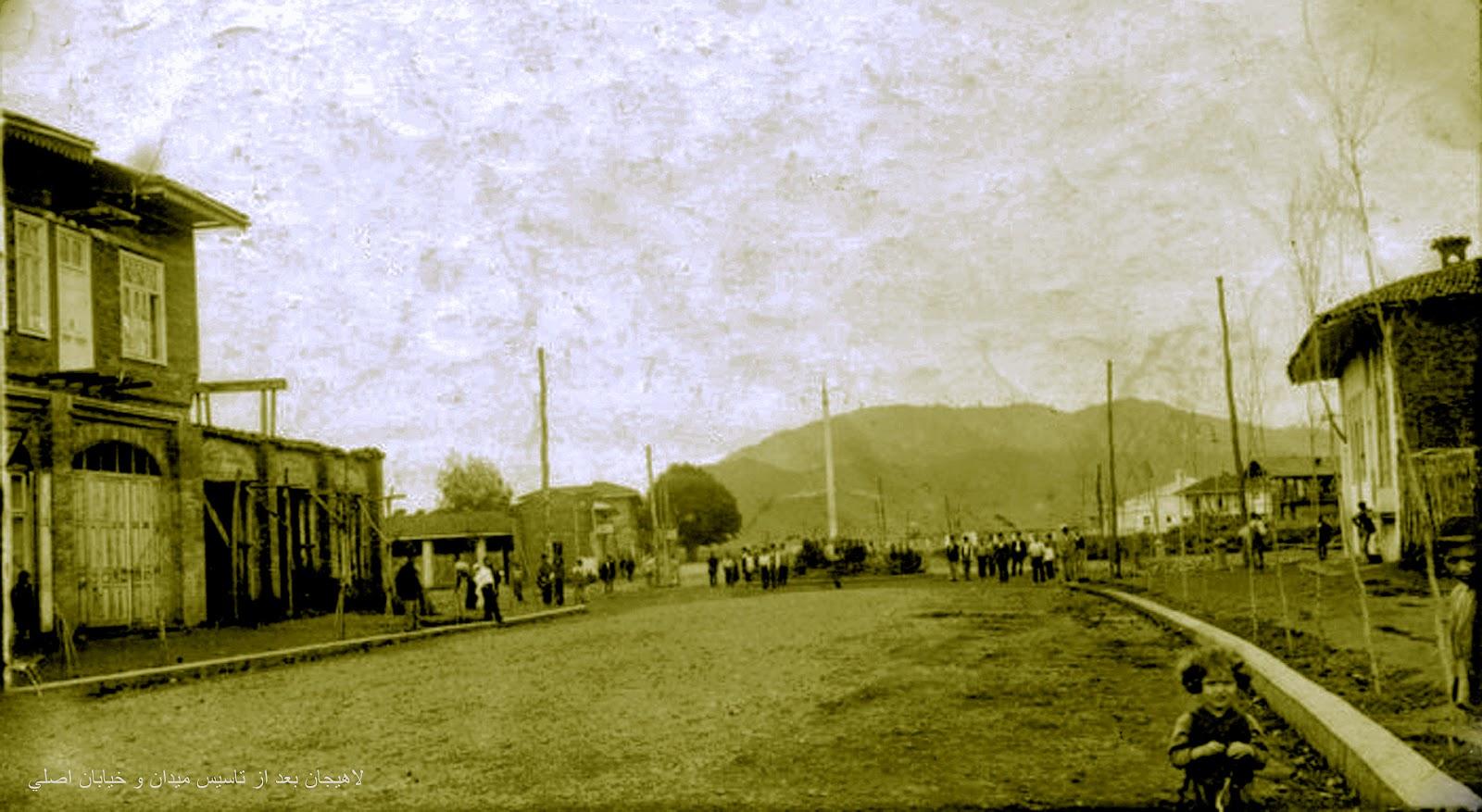 این خیابان خاکی سال 1314 لاهیجان