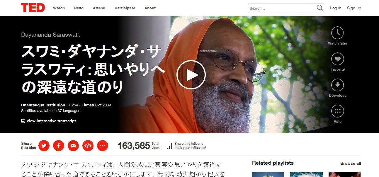 https://www.ted.com/talks/swami_dayananda_saraswati?language=ja#t-1011441