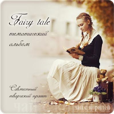 "СП ""Fairy tale"""