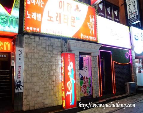 Karaoke Jeju