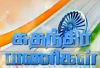 Sudhanthira Manigal Captain Tv 15-08-2013