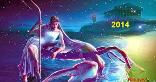توقعات برج السرطان 2014