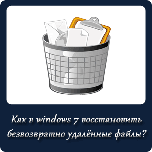 Как в windows восстановить безвозвратно удалённые файлы?