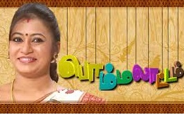 Bommalattam 03-10-2016 – Sun Tv Serial