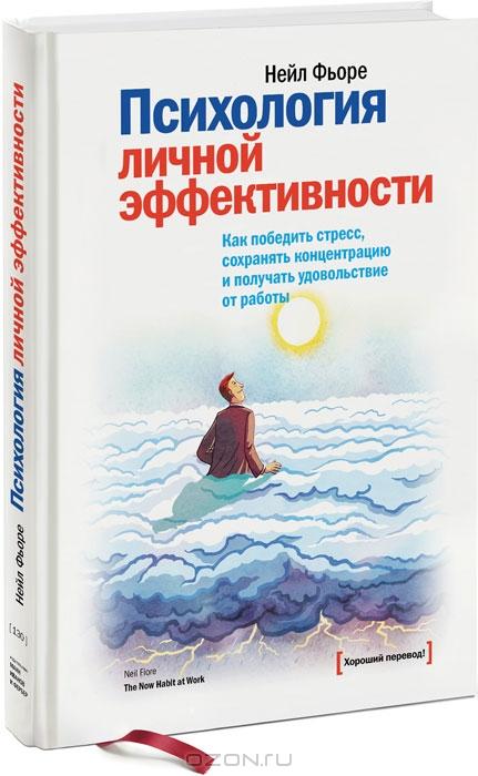 Нейл Фьоре - Психология личной эффективности - рецензия на книгу