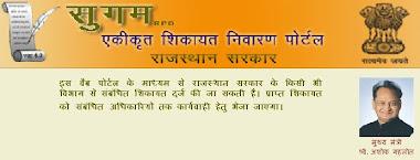 Rajasthan Govt. Ko Online Sikayat Ke liye click kare is photo par