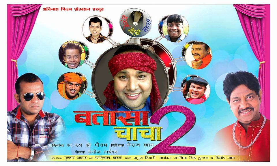 Batasha Chacha 2 Bhojpuri Movie 2015 Video Songs Poster