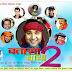Batasha Chacha 2 Bhojpuri Movie (2015): Video, Songs, Poster, Release Date, Full Cast & Crew, Manoj Tiger