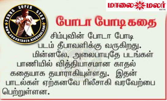 published in maalaimalar daily tamil evening news paper dated 25 10