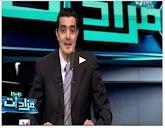 برنامج مزادات مع شريف عبد الرحمن حلقة يوم الجمعه 15-8-2014