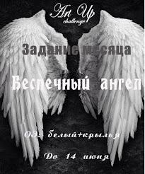 "Задание месяца ""Беспечный ангел"""
