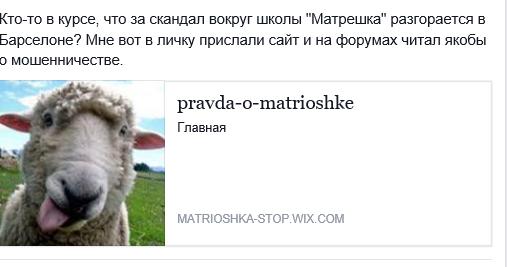Скандал вокруг МАРТЕШКИ