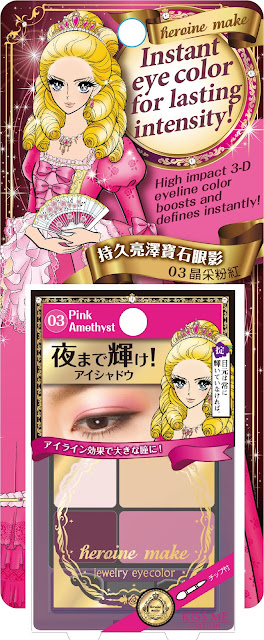 Pink Amethyst | Kiss Me Heroine Make Jewelry Eye Color
