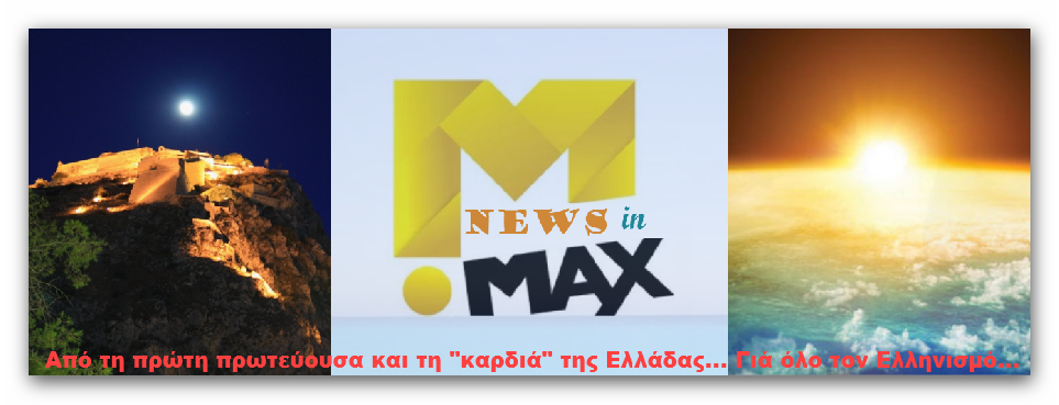 NEWS in MAX