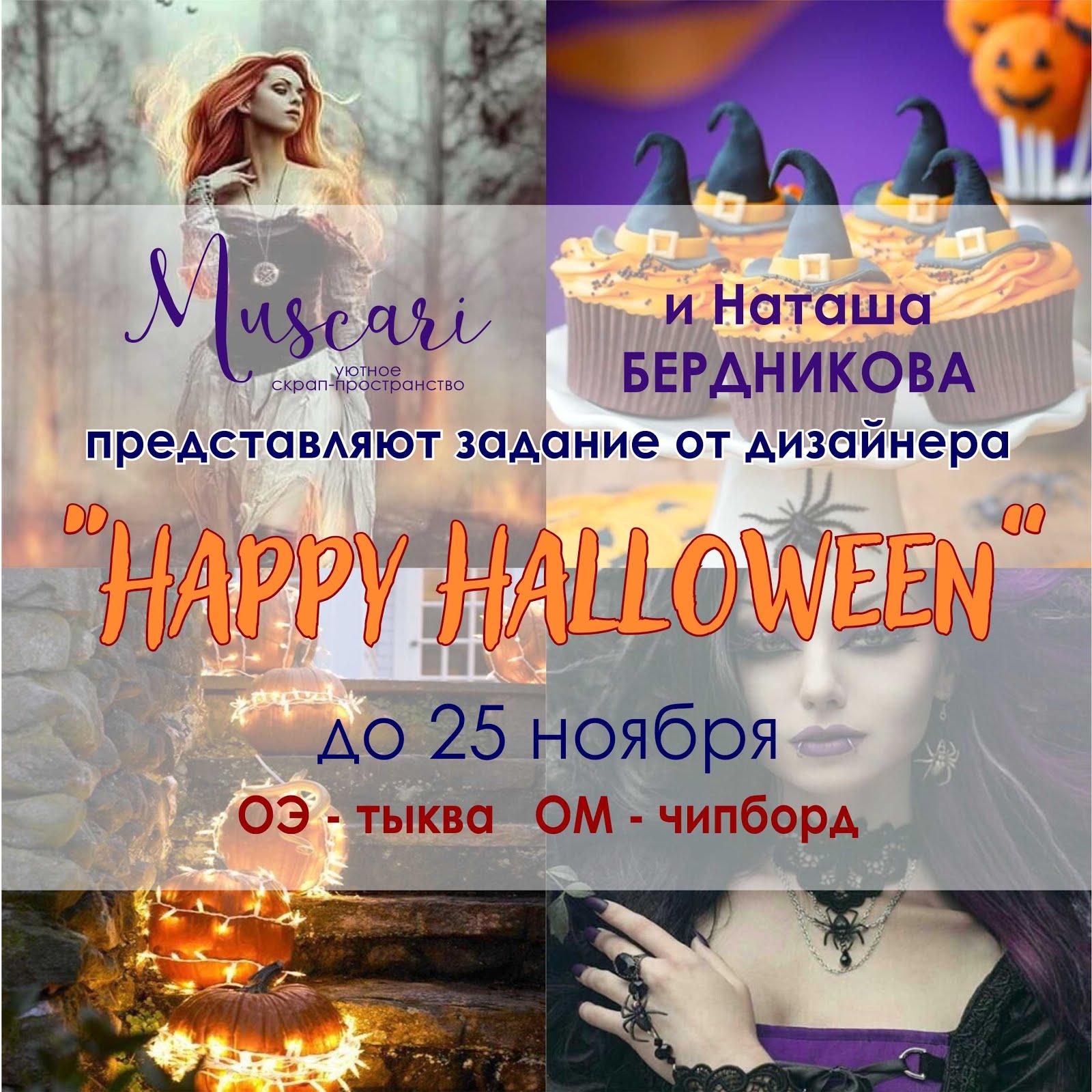 """Задание от Дизайнера """"Happy Halloween"""""""