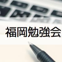福岡勉強会マニア(IT開発系)