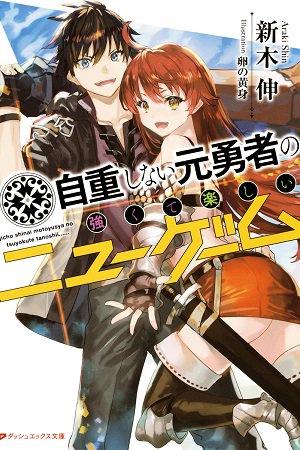 Jichou shinai Motoyuusha no Tsuyokute Tanoshii New Game Manga