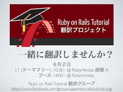 Rails Tutorial