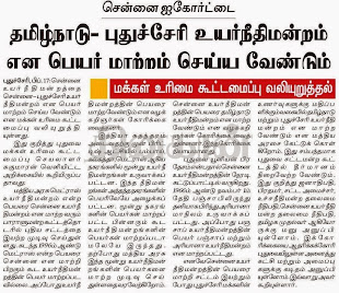 Change the name of High Court of Madras as High Court of Tamilnadu and Puducherry!