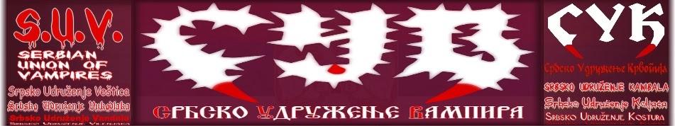 Србско Удружење Вампира