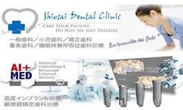 しおさい歯科クリニック(千葉県市原市)