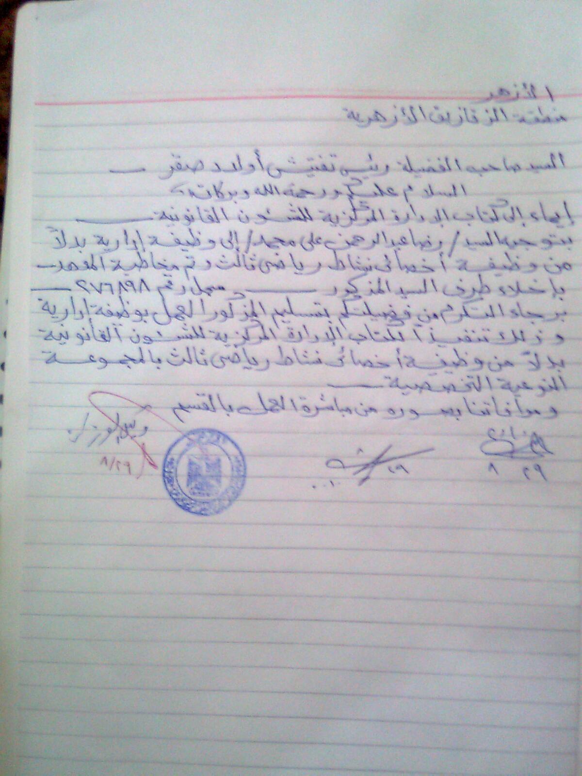 الــعـــدل الـحـــريـة الـســـــلام مارس 2011