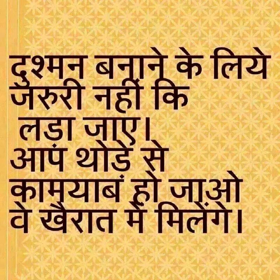 motivational quotes in hindi best multi