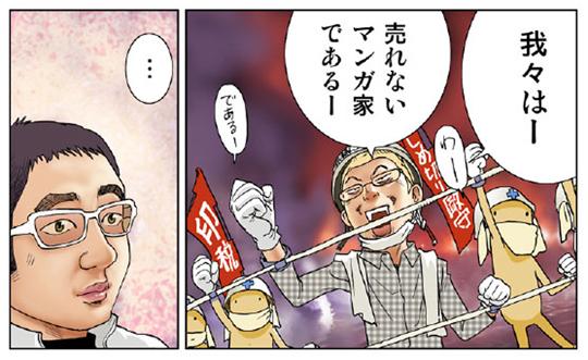 『でんしょのはなし』鈴木みそ/eBookJapan/マイクロマガジン