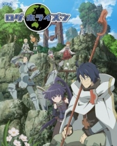 Log Horizon Episode 8
