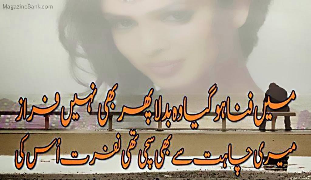 Fanaa SMS Shayari
