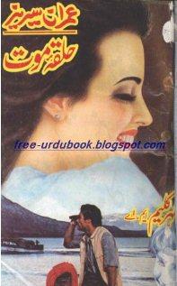 Halqa e Mot By Mazhar Kaleem