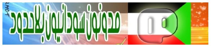 شبكة مدونون سودانيون بلا حدود
