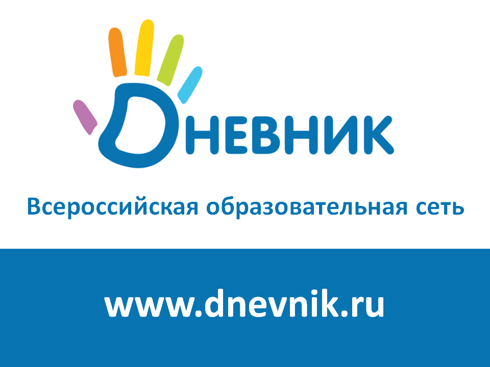 """Электронный журнал """"Дневник"""""""