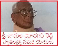 http://www.osmanian.com/sri-chamala-yadagiri-reddy-freedom-fighter-shaligouraram-nalgonda-telangana/