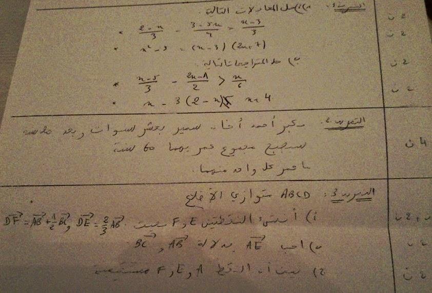 تصحيح اختبار كتابي حول المعادلات والمتراجحات والمتجهات للثالثة اعدادي