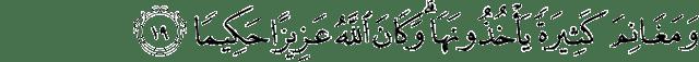 Surat Al-Fath Ayat 19