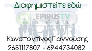 ΔΙΑΦΗΜΙΣΗ ΣΤΟ EPIRUS-TV-NEWS