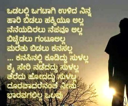 Sad Love Quotes For Him In Kannada : Kannada Love Quotes Free Download Free Love Quotes