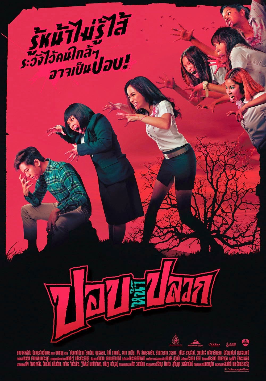 Pob Na Pluak (2014) ปอบหน้าปลวก HD