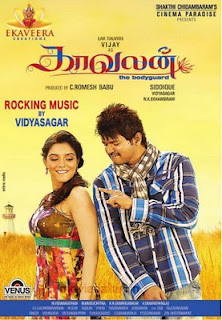 step step song lyrics in tamil