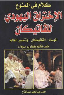 حمل كتاب الإختراق اليهودي للفاتيكان - محمد عبد الفتاح