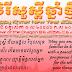 Khmer New Year 2012!