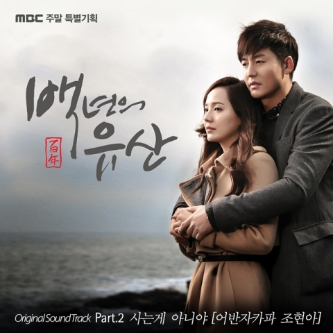 [SINGLE] Jo Hyunah - A Hundred Years Inheritance OST Part 2