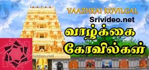 Vaazhkai Kovilgal 16-02-2013 | Sun tv Shows Vazhkai Kovilgal Spl Show 16th February 2013 | www.srivideo.net