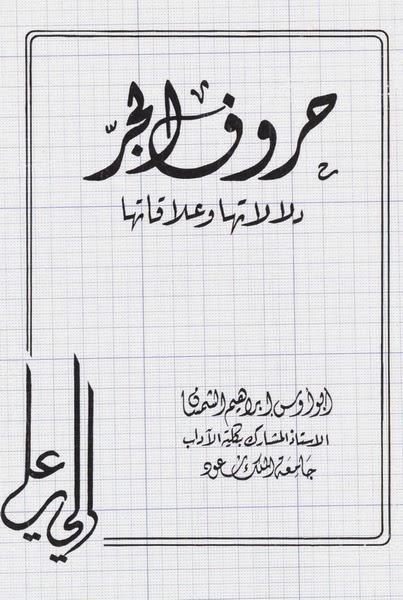 حروف الجر دلالاتها وعلاقاتها - أبو أوس إبراهيم الشمسان pdf