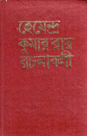 roopesh kumar books pdf download